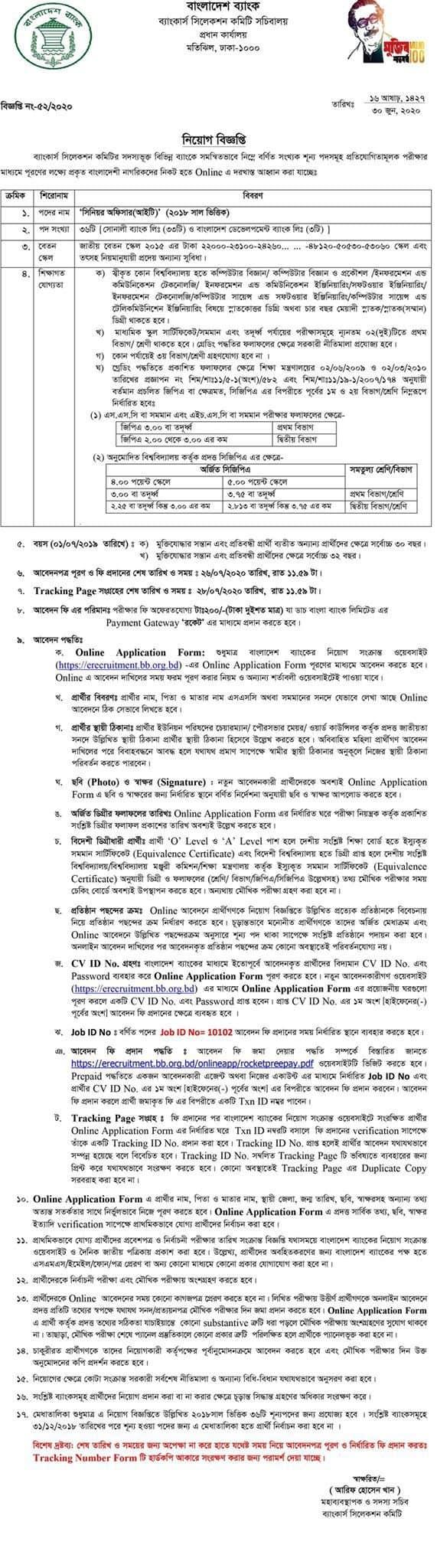 Bangladesh bank recent job circular
